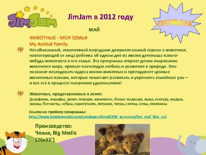 Jim. Jam в 2012 году МАЙ ЖИВОТНЫЕ - МОЯ СЕМЬЯ My Animal Family Незабываемый,