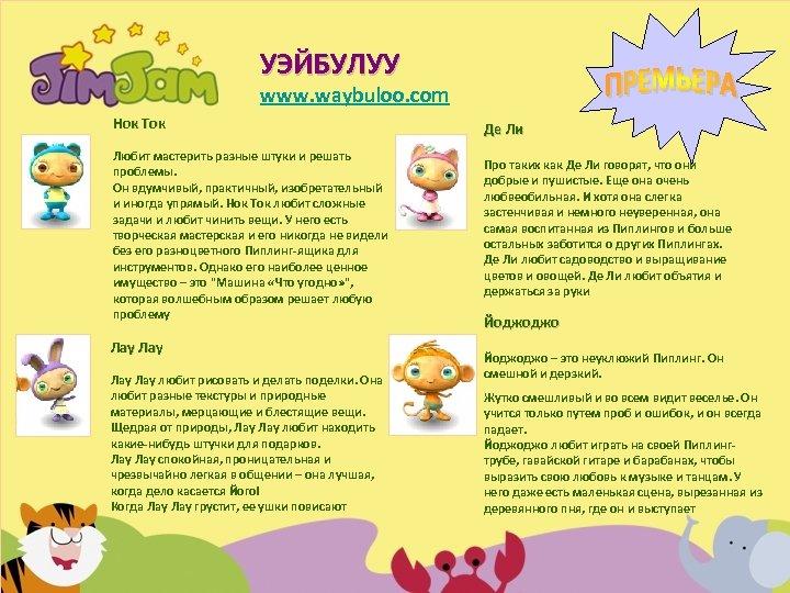 УЭЙБУЛУУ www. waybuloo. com Нок Ток Любит мастерить разные штуки и решать проблемы. Он