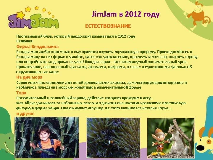 Jim. Jam в 2012 году ЕСТЕСТВОЗНАНИЕ Программный блок, который продолжит развиваться в 2012 году