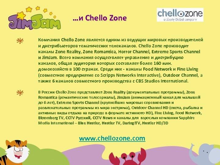 …и Chello Zone Компания Chello Zone является одним из ведущих мировых производителей и дистрибьюторов
