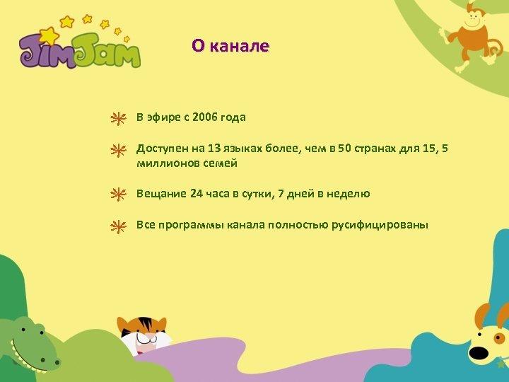 О канале В эфире с 2006 года Доступен на 13 языках более, чем в
