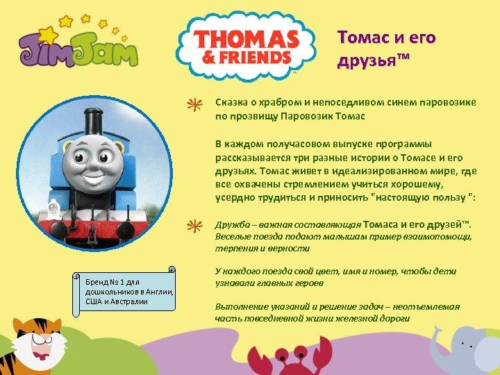 Томас и его друзья™ Сказка о храбром и непоседливом синем паровозике по прозвищу Паровозик