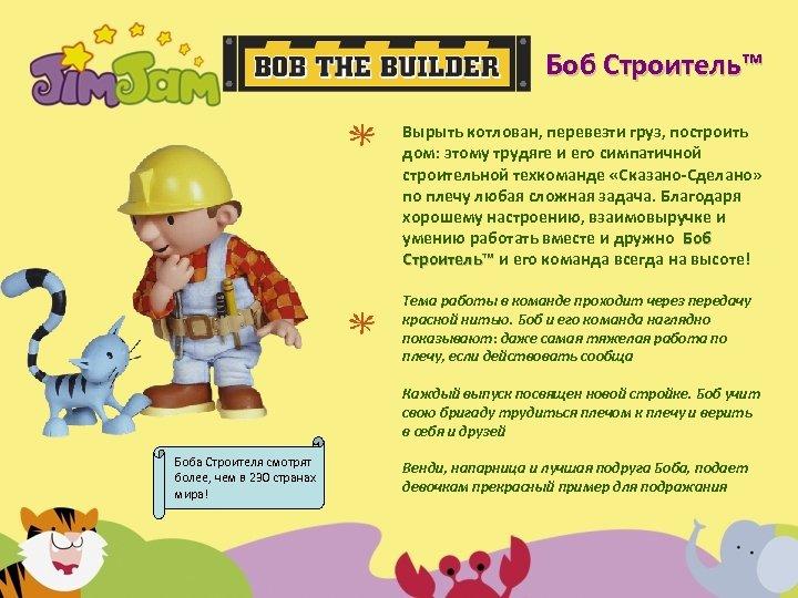 Боб Строитель™ Вырыть котлован, перевезти груз, построить дом: этому трудяге и его симпатичной строительной