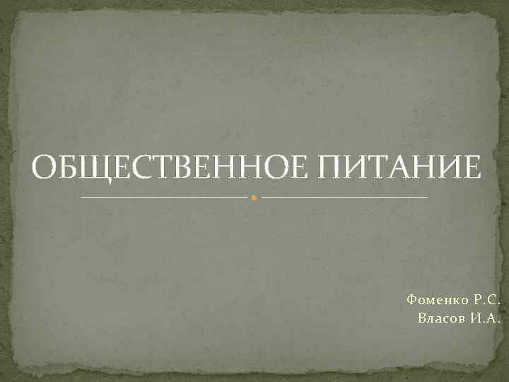 ОБЩЕСТВЕННОЕ ПИТАНИЕ Фоменко Р. С. Власов И. А.
