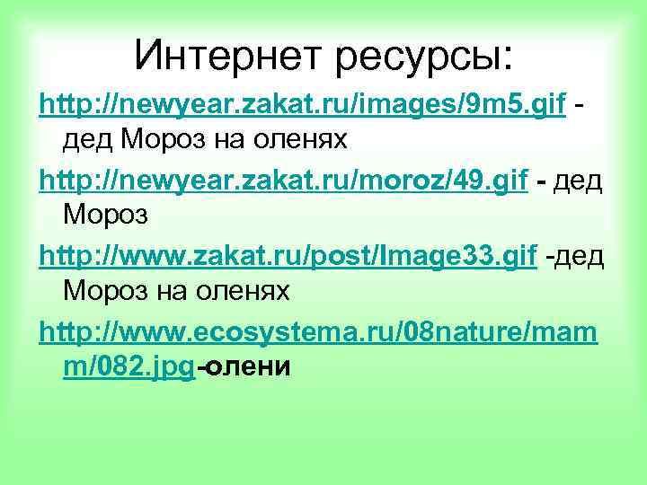 Интернет ресурсы: http: //newyear. zakat. ru/images/9 m 5. gif дед Мороз на оленях http: