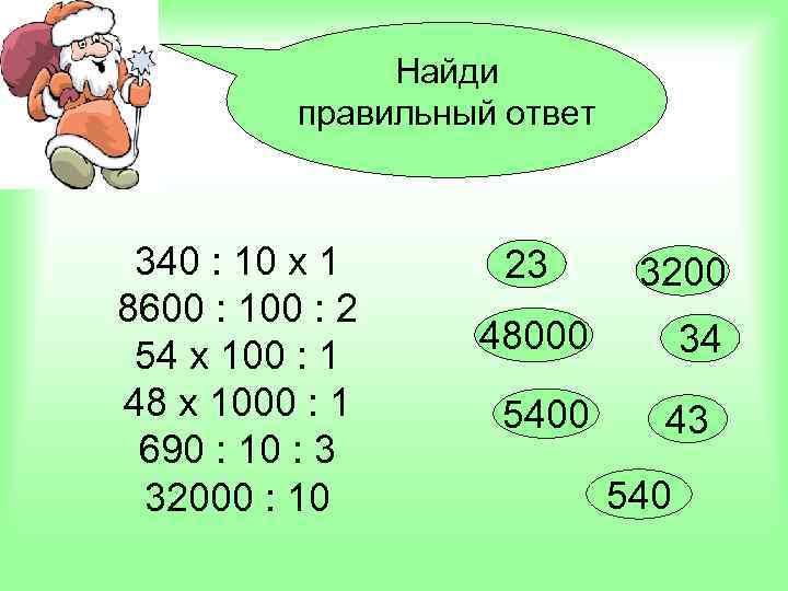Найди правильный ответ 340 : 10 х 1 8600 : 100 : 2 54
