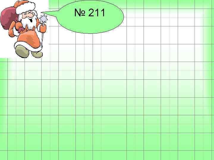 № 211