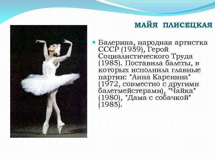 МАЙЯ ПЛИСЕЦКАЯ Балерина, народная артистка СССР (1959), Герой Социалистического Труда (1985). Поставила балеты, в