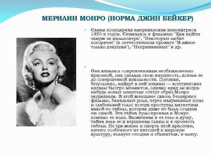МЕРИЛИН МОНРО (НОРМА ДЖИН БЕЙКЕР) • • Самая популярная американская киноактриса 1950 -х годов.