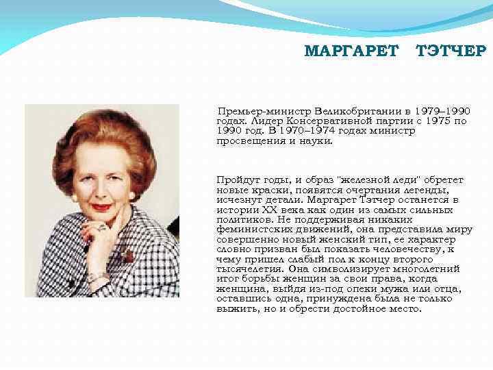 МАРГАРЕТ ТЭТЧЕР Премьер-министр Великобритании в 1979– 1990 годах. Лидер Консервативной партии с 1975 по