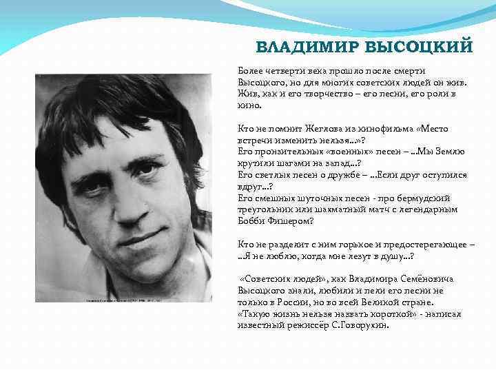 ВЛАДИМИР ВЫСОЦКИЙ Более четверти века прошло после смерти Высоцкого, но для многих советских людей