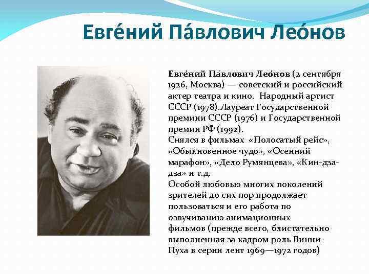 Евге ний Па влович Лео нов (2 сентября 1926, Москва) — советский и российский