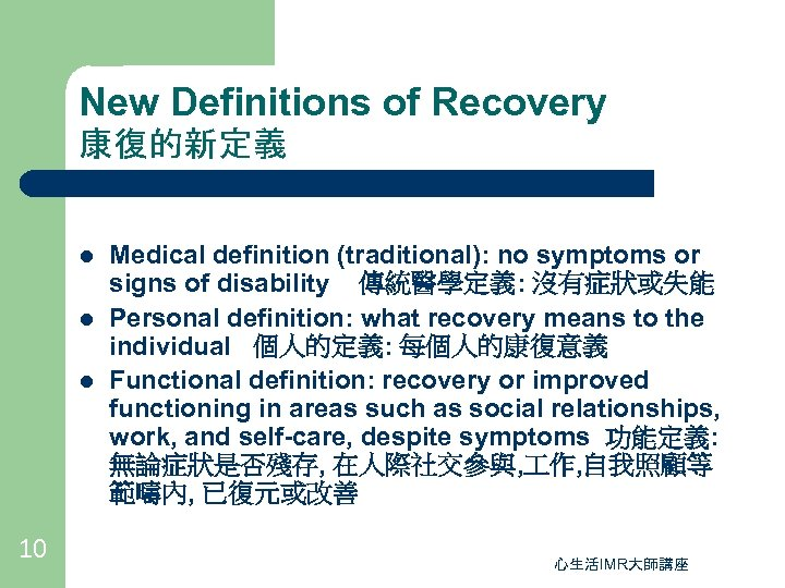 New Definitions of Recovery 康復的新定義 l l l 10 Medical definition (traditional): no symptoms