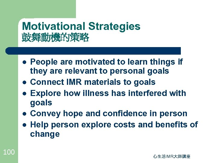 Motivational Strategies 鼓舞動機的策略 l l l 100 People are motivated to learn things if