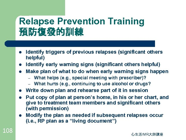 Relapse Prevention Training 預防復發的訓練 l l l Identify triggers of previous relapses (significant others