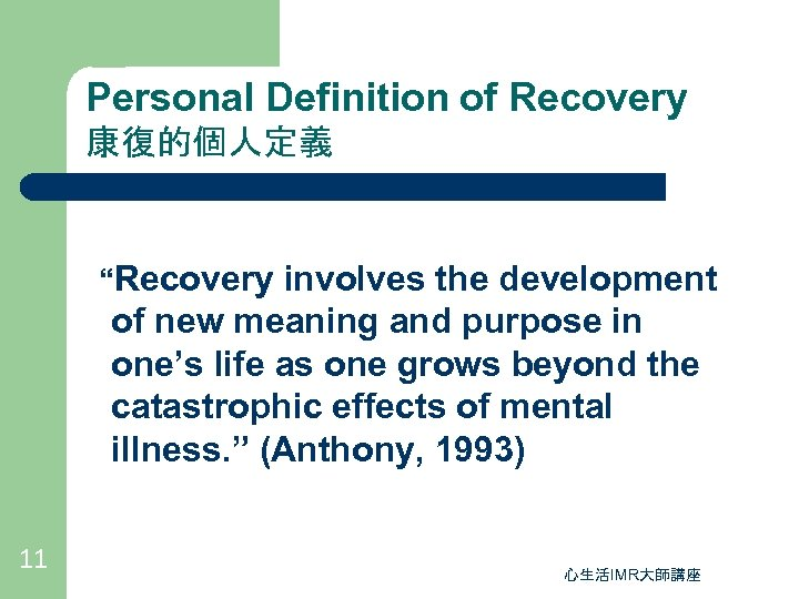 "Personal Definition of Recovery 康復的個人定義 ""Recovery involves the development of new meaning and purpose"