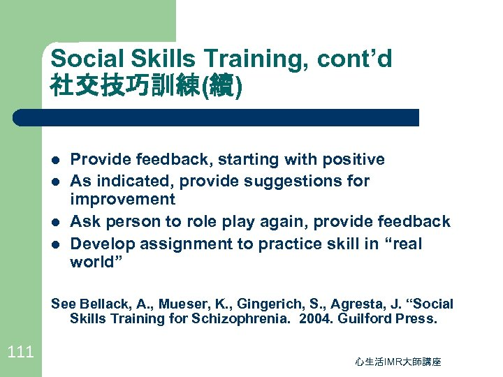 Social Skills Training, cont'd 社交技巧訓練(續) l l Provide feedback, starting with positive As indicated,