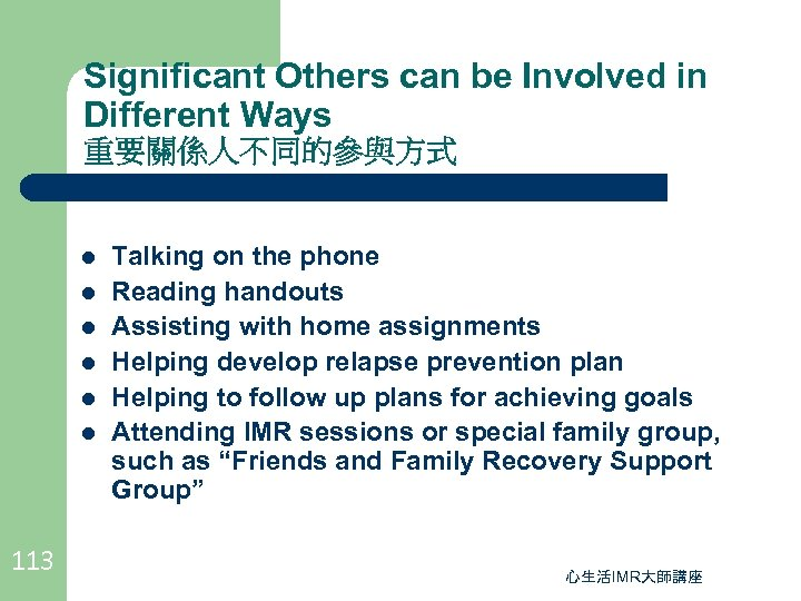 Significant Others can be Involved in Different Ways 重要關係人不同的參與方式 l l l 113 Talking