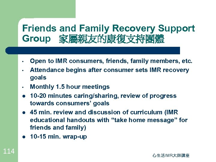 Friends and Family Recovery Support Group 家屬親友的康復支持團體 • • • l l l 114