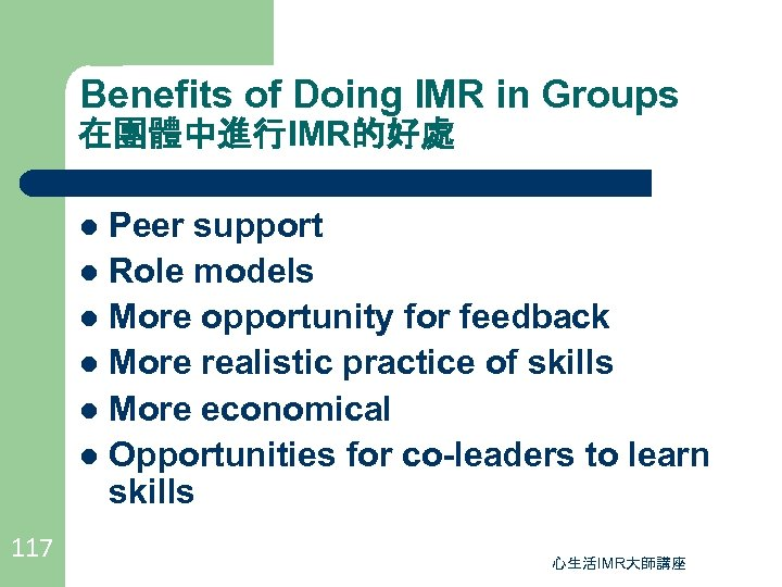 Benefits of Doing IMR in Groups 在團體中進行IMR的好處 Peer support l Role models l More