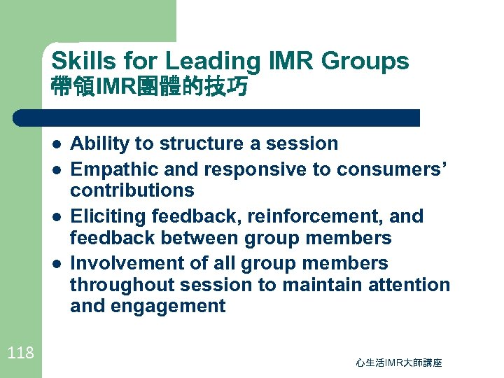 Skills for Leading IMR Groups 帶領IMR團體的技巧 l l 118 Ability to structure a session
