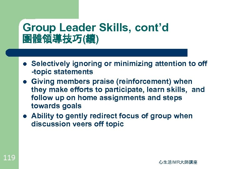 Group Leader Skills, cont'd 團體領導技巧(續) l l l 119 Selectively ignoring or minimizing attention
