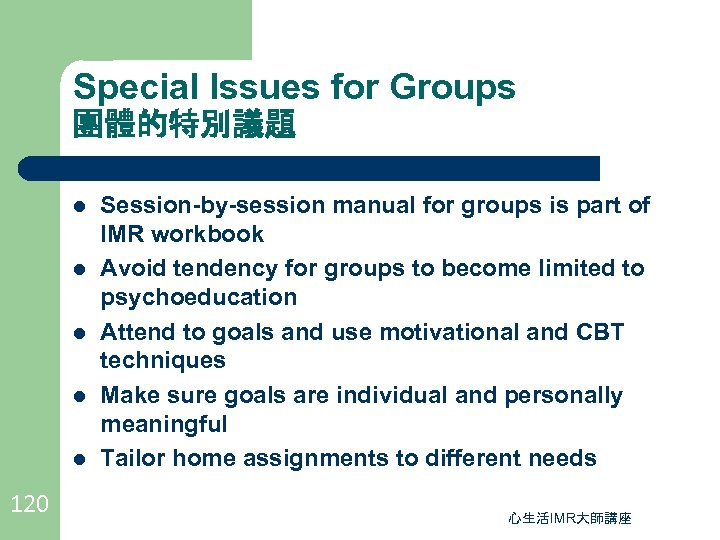 Special Issues for Groups 團體的特別議題 l l l 120 Session-by-session manual for groups is