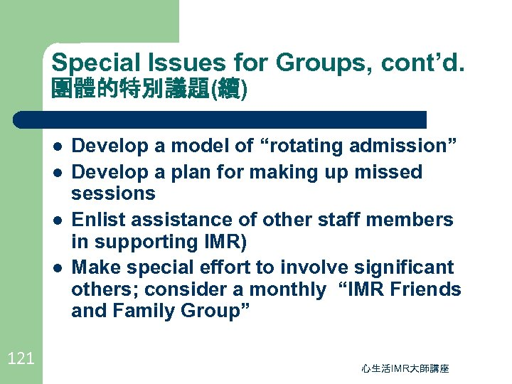 "Special Issues for Groups, cont'd. 團體的特別議題(續) l l 121 Develop a model of ""rotating"