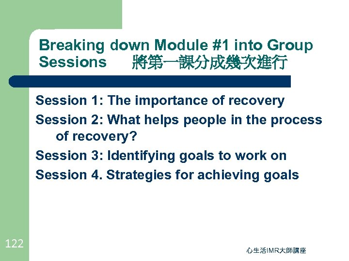 Breaking down Module #1 into Group Sessions 將第一課分成幾次進行 Session 1: The importance of recovery
