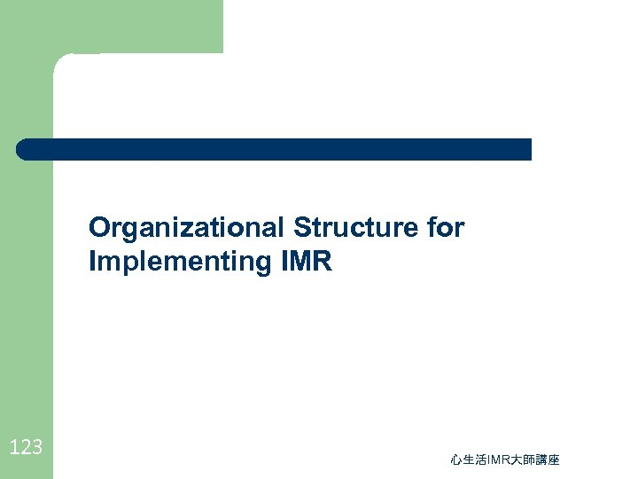 Organizational Structure for Implementing IMR 123 心生活IMR大師講座