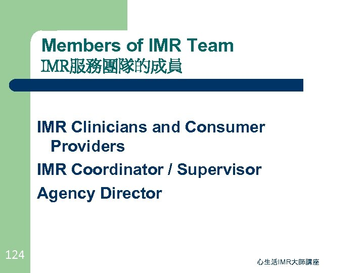 Members of IMR Team IMR服務團隊的成員 IMR Clinicians and Consumer Providers IMR Coordinator / Supervisor