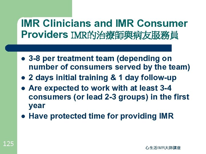 IMR Clinicians and IMR Consumer Providers IMR的治療師與病友服務員 l l 125 3 -8 per treatment