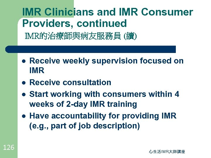 IMR Clinicians and IMR Consumer Providers, continued IMR的治療師與病友服務員 (續) l l 126 Receive weekly