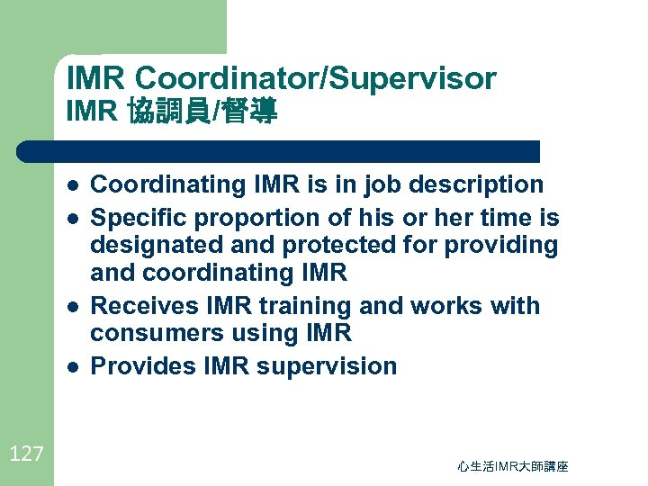 IMR Coordinator/Supervisor IMR 協調員/督導 l l 127 Coordinating IMR is in job description Specific