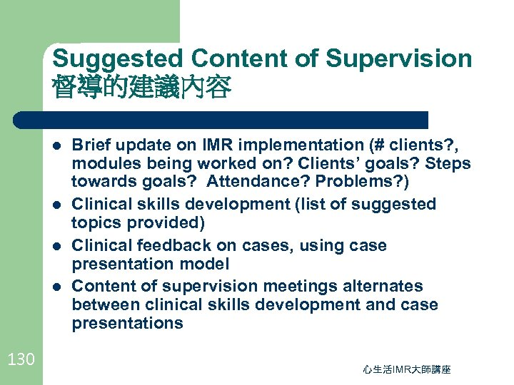 Suggested Content of Supervision 督導的建議內容 l l 130 Brief update on IMR implementation (#