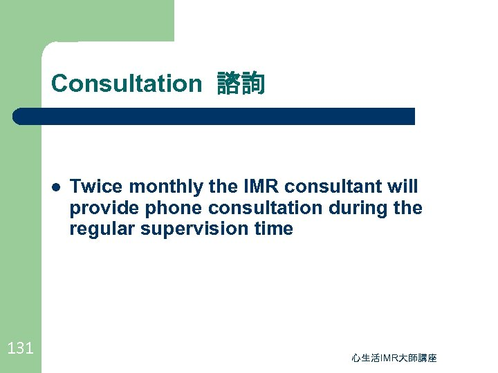 Consultation 諮詢 l 131 Twice monthly the IMR consultant will provide phone consultation during