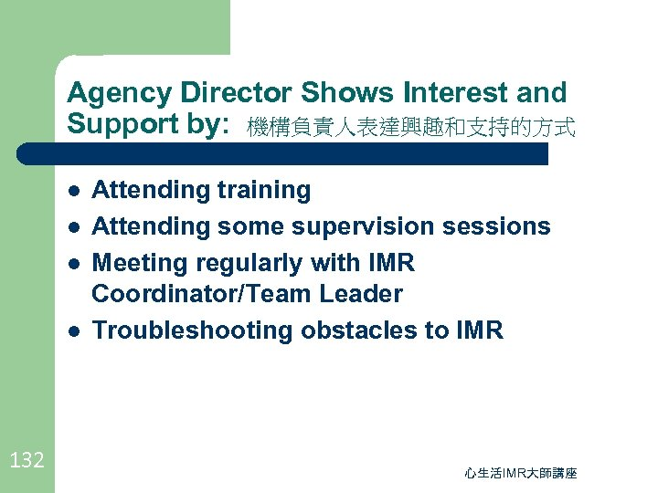 Agency Director Shows Interest and Support by: 機構負責人表達興趣和支持的方式 l l 132 Attending training Attending
