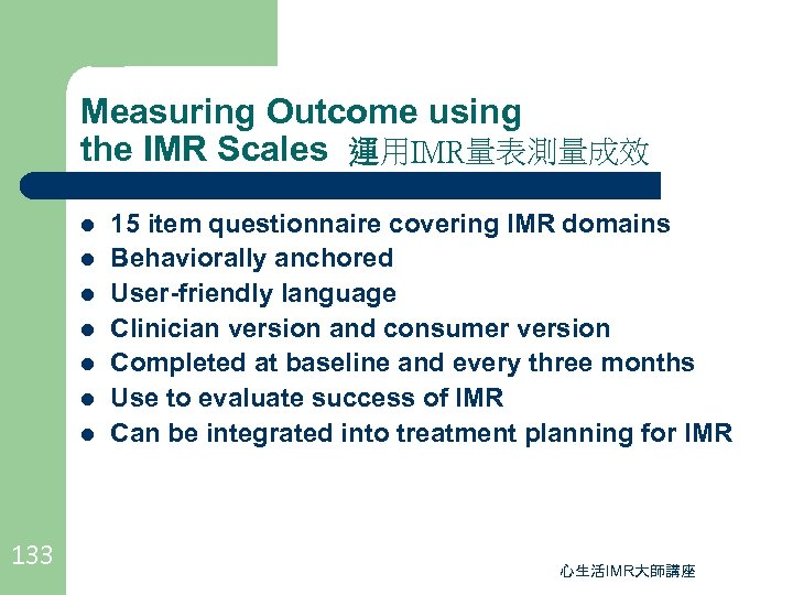 Measuring Outcome using the IMR Scales 運用IMR量表測量成效 l l l l 133 15 item