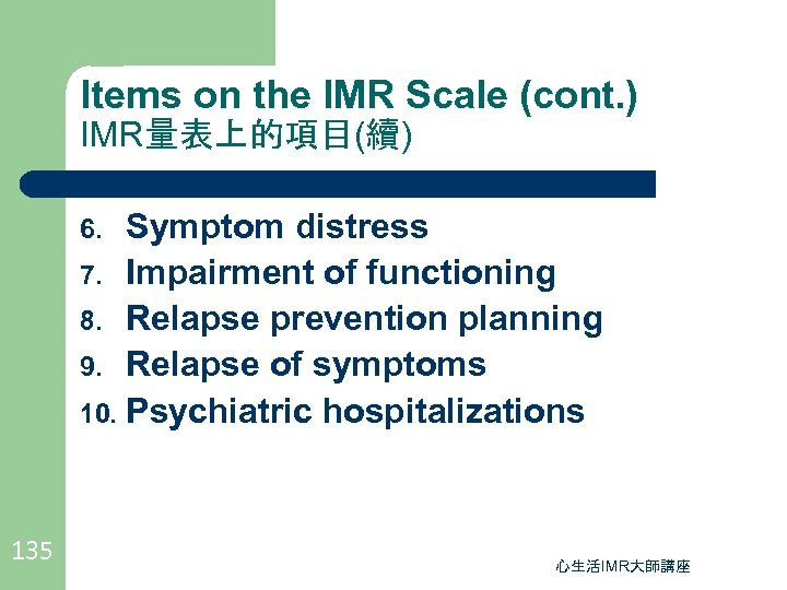 Items on the IMR Scale (cont. ) IMR量表上的項目(續) Symptom distress 7. Impairment of functioning
