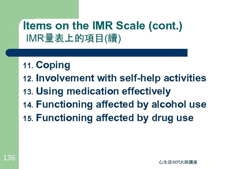 Items on the IMR Scale (cont. ) IMR量表上的項目(續) Coping 12. Involvement with self-help activities