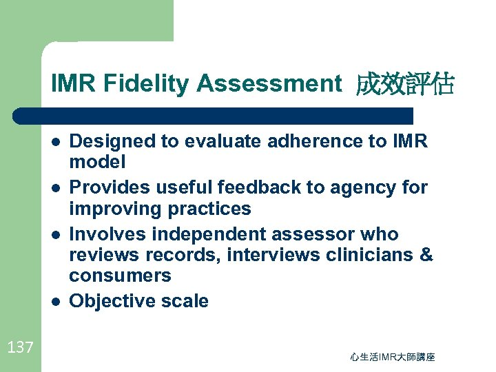 IMR Fidelity Assessment 成效評估 l l 137 Designed to evaluate adherence to IMR model
