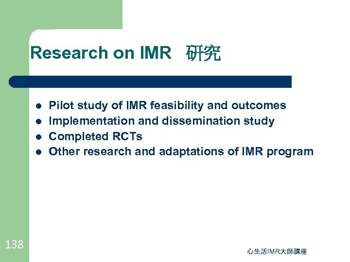 Research on IMR 研究 l l 138 Pilot study of IMR feasibility and outcomes