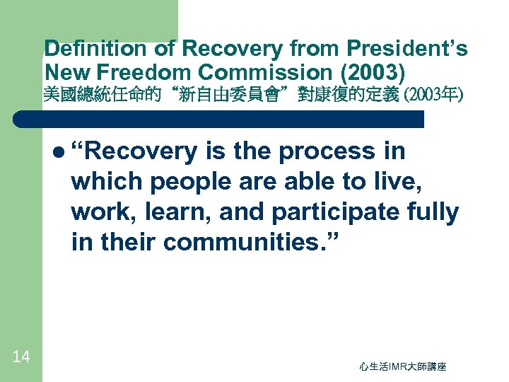 "Definition of Recovery from President's New Freedom Commission (2003) 美國總統任命的""新自由委員會""對康復的定義 (2003年) l ""Recovery is"