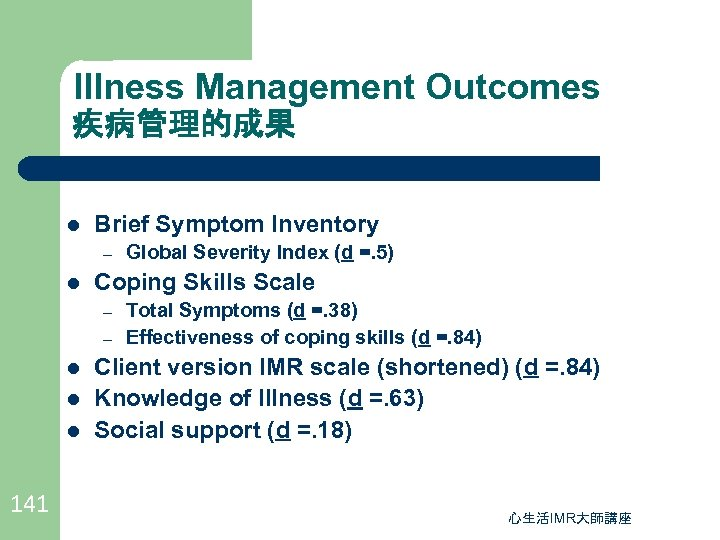 Illness Management Outcomes 疾病管理的成果 l Brief Symptom Inventory – l Coping Skills Scale –