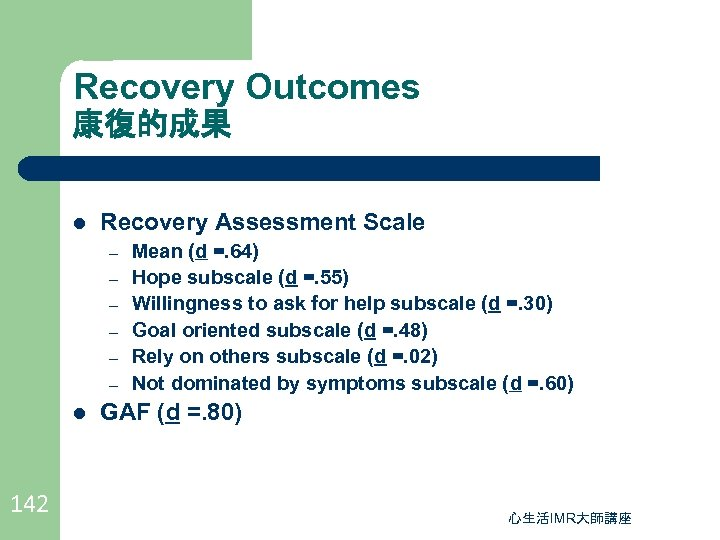Recovery Outcomes 康復的成果 l Recovery Assessment Scale – – – l 142 Mean (d