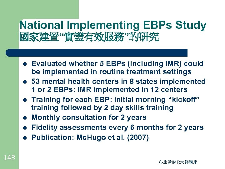 "National Implementing EBPs Study 國家建置""實證有效服務""的研究 l l l 143 Evaluated whether 5 EBPs (including"