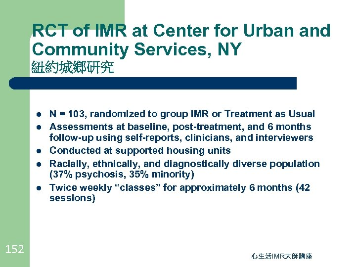 RCT of IMR at Center for Urban and Community Services, NY 紐約城鄉研究 l l