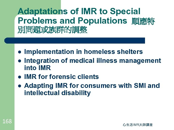 Adaptations of IMR to Special Problems and Populations 順應特 別問題或族群的調整 l l 168 Implementation