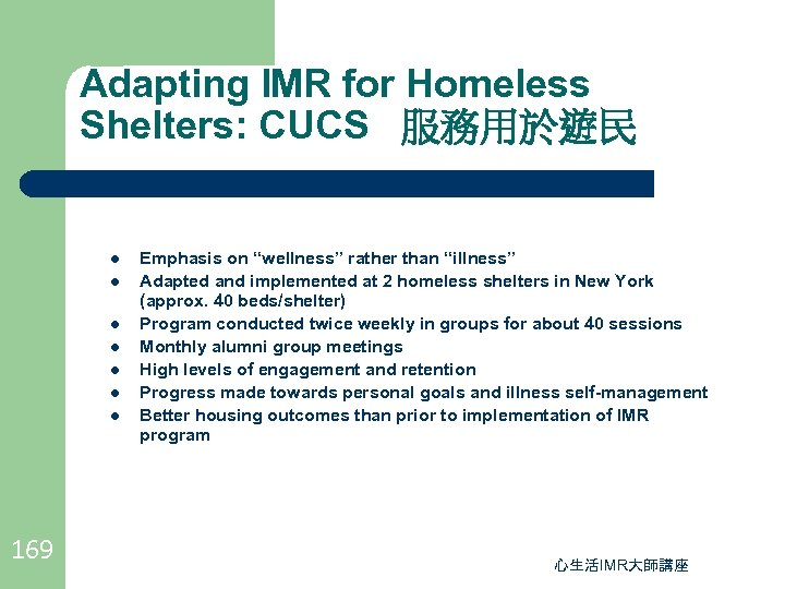Adapting IMR for Homeless Shelters: CUCS 服務用於遊民 l l l l 169 Emphasis on