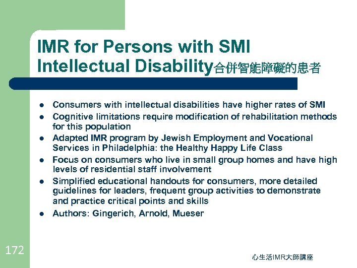 IMR for Persons with SMI Intellectual Disability合併智能障礙的患者 l l l 172 Consumers with intellectual